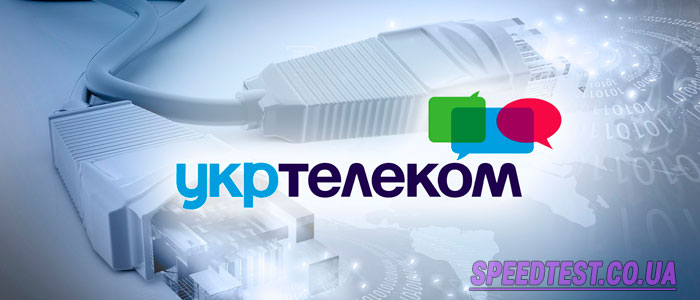 ukrtelecom speedtest