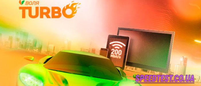 як збільшити швидкість інтернету воля